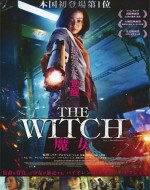 Manyeo (The Witch: Part 1. The Subversion) (2018) online